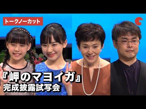 映画予告-芦田愛菜、大竹しのぶら登場!『岬のマヨイガ』完成披露試写会【トークノーカット】