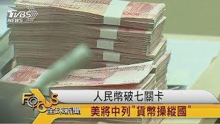 FOCUS/人民幣破七關卡  美將中列「貨幣操縱國」