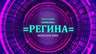 Значение имени Регина - Тайна имени(, 2017-01-04T18:02:46.000Z)