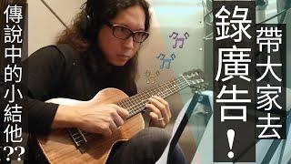 帶大家錄廣告 粵語 廣東話 guitar recording