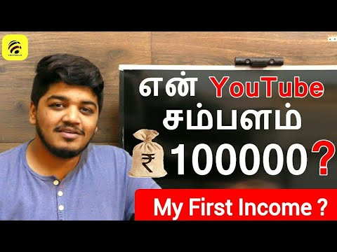 My YouTube Earnings | How much Money I am earning from YouTube | How Much Money for 10000 Views ?