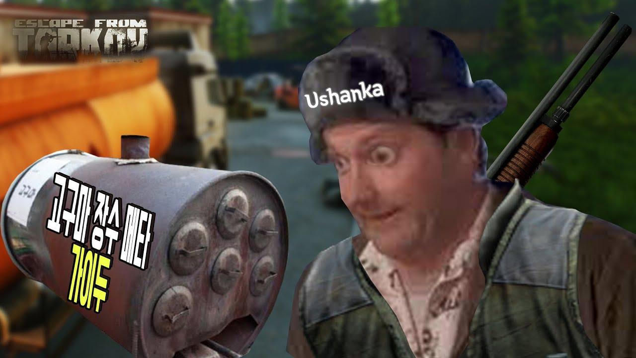 타르코프]고구마 장수 가이두