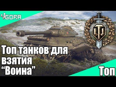 """Топ танков для взятия медали """"Воин"""" в игре World of tanks."""