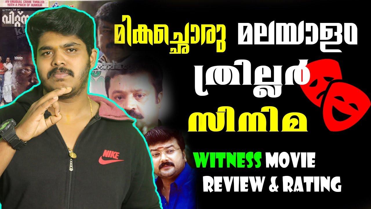 യൂട്യൂബിൽ കാണാം ഈ സിനിമ Best Malayalam Comedy Thriller Movie Witness Movie Review & Rating By Amal