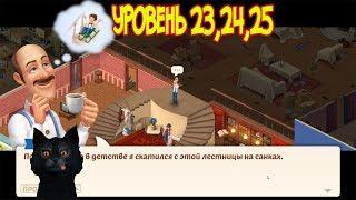 7►Прохождение Уровень 23,24,25 Homescapes День 3►Мобильный Homescapes game На Русском