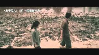 蕭敬騰 Jam Hsiao 第六感@電影「影子愛人」主題曲MV