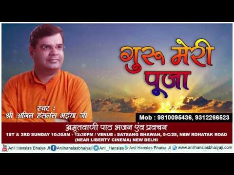 Guru Meri Puja !! गुरु मेरी पूजा !! 2017 Latest Bhakti Geet #Anil Hanslas Bhaiya Ji