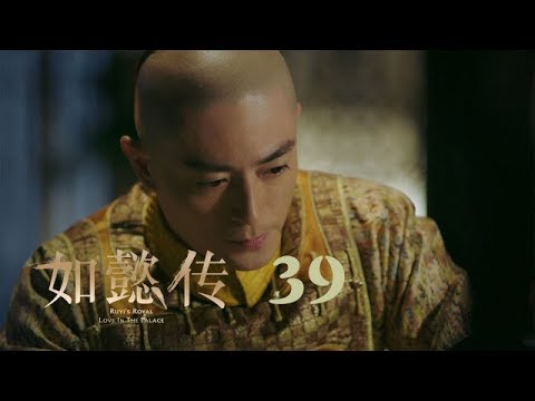 如懿傳 39 | Ruyi's Royal Love in the Palace 39(周迅、霍建華、張鈞甯、董潔等主演)
