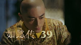 如懿傳 39   Ruyi's Royal Love in the Palace 39(周迅、霍建華、張鈞甯、董潔等主演)