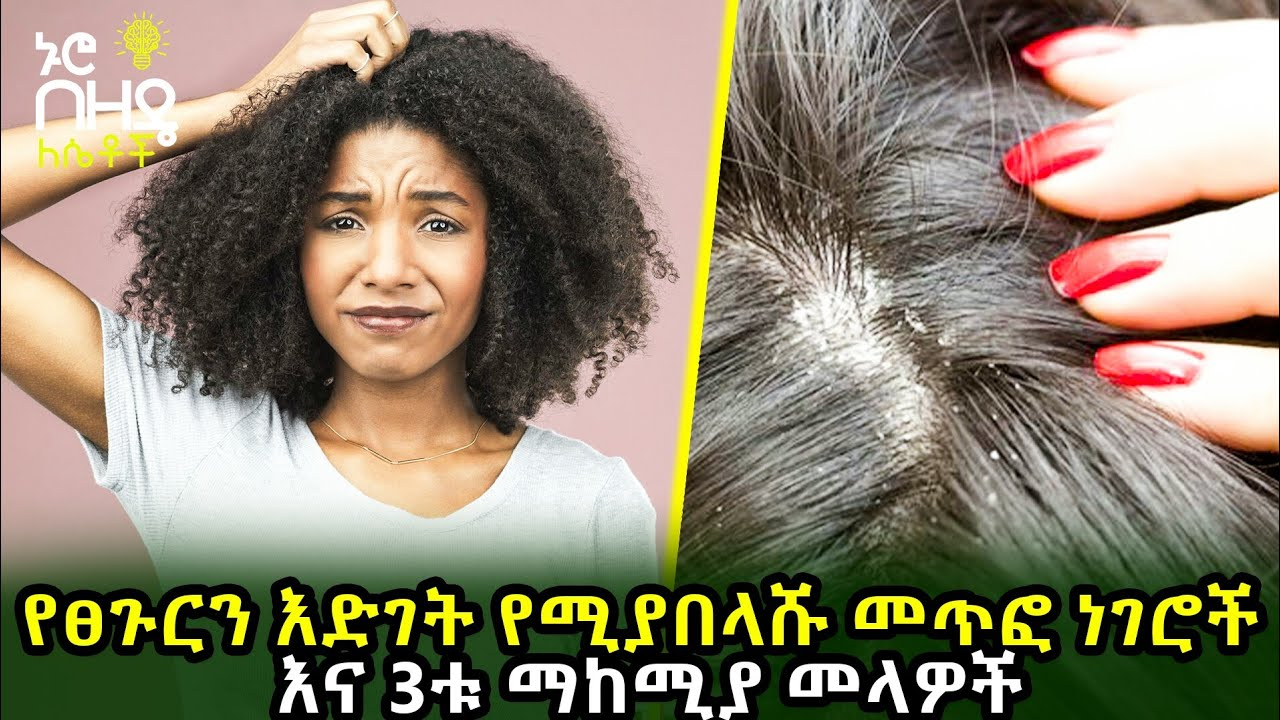 Things that prevent hair growth and ways to treat hair naturally