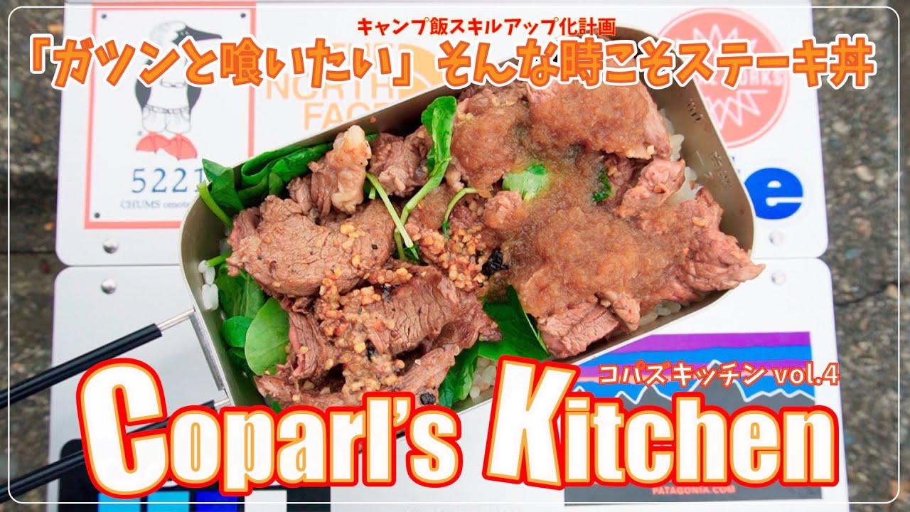 《山ごはん》スキル向上化計画【コパズキッチン vol.4 ~ ガツンと肉を喰らうステーキ丼 ~】