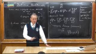 Урок 454. Уравнение Шрёдингера