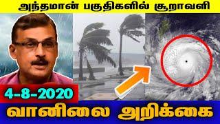 சூறாவளி காற்றுடன் பலத்த மழை..| Weather | Vaanilai Arikkai 04-08-2020 | Britain Tamil Broadcasting