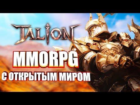 Talion — САМАЯ ОЖИДАЕМАЯ MMORPG С ОТКРЫТЫМ МИРОМ НА АНДРОИД/iOS ОБЗОР