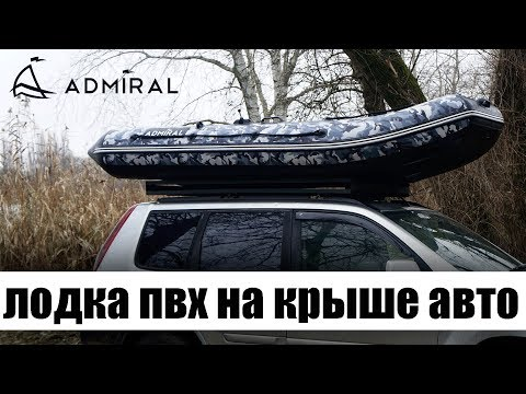 Почему лодки ПВХ возят на крыше авто? Перевозка лодки Адмирал 320 НДНД  ЛАЙФХАК!