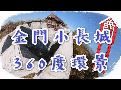 金門小長城🏯峰上巡檢司|360度環景拍攝🎥