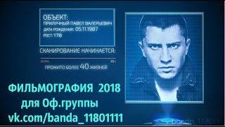 ФИЛЬМОГРАФИЯ ПРИЛУЧНОГО 2018 (Полная версия)