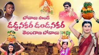 Latest Bonala special Song 2018 | New Telangana Bonalu DJ Songs By Srinivas Yadav | Vega Devotional
