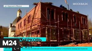 Храм в честь святителя Киприана построили в Чертанове - Москва 24