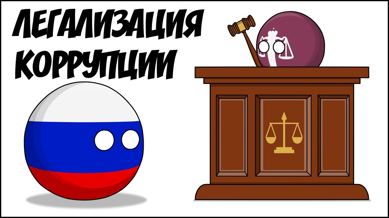Легализация коррупции ( Countryballs )