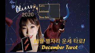 2020.12월 별자리타로★물병,쌍둥이,처녀,천칭자리 운세와 조언!