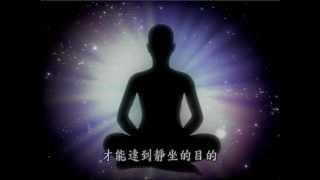 靈性的實相-繁體中文版 720P