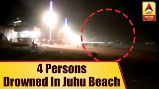 4 Persons Feared To Have Drowned Off Mumbai's Juhu Beach, Search On | ABP News