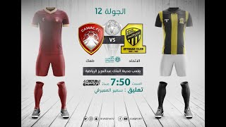 مباشر القناة الرياضية السعودية | الاتحاد VS ضمك (الجولة الـ12)