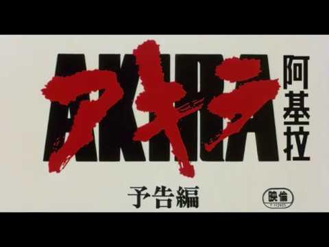 阿基拉 (Akira)電影預告