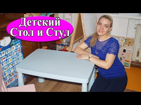 Обзор стола и стула для ребенка ikea и mammut tega baby. Идеальный 1й стол для малыша. Анюта Журило