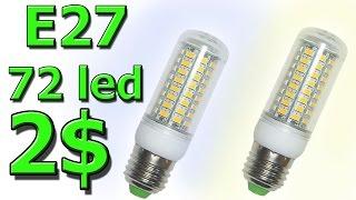 Светодиодная лампа кукуруза E27 72 LED из Китая с AliExpress(, 2016-02-17T06:47:44.000Z)