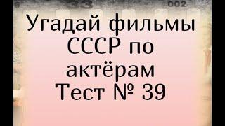 Тест 39. Угадай фильмы СССР по актерам