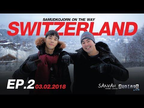 สมุดโคจร On The Way - Switzerland ตอนที่ 2_.03.02.18 FULL HD