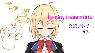 【どっとライブ】TeaPartySimulator2015実況 #1【アイドル部】