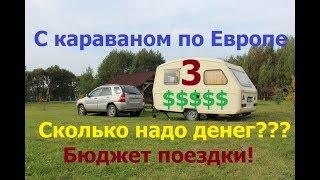 С караваном по Европе! Сколько надо денег? Бюджет путешествия!