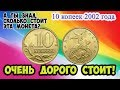 Как распознать редкие дорогие монеты России достоинством 10 копеек 2002 года. Их стоимость.