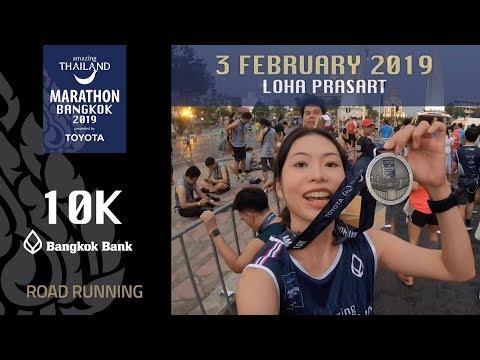 งานวิ่ง งานเที่ยวคืองานเดียวกัน |Amazing Thailand Marathon Bangkok 2019|Running Journey|EP2| Nadia's