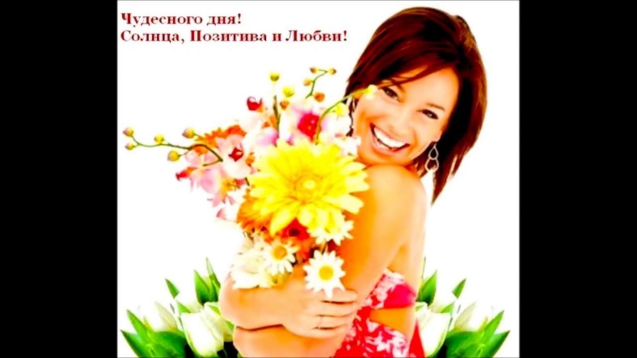 Песенка поздравление для женщины