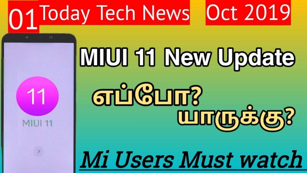 Miui 11 Today Tech News À®…ட À®Ÿà®• À®šà®® À®© Miui 11 Updates Mobile List Tech 2 Tamil À®¤à®® À®´ À®² Youtube