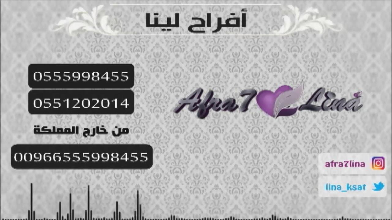 e8d690cb03221 زفة عريس باسم خالد. استديو زفات افراح لينا