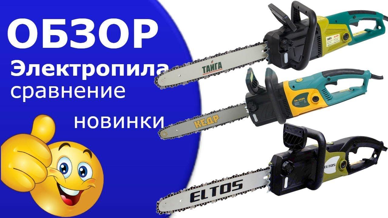Купите цепные электропилы по самым доступным ценам в киеве!. У нас широкий выбор цепных электропил, проверенное качество и оперативная.