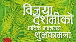 New Dashian Song || Dashian  Subha Kamana ||  दशैंको शुभ कामना / 2016/2073