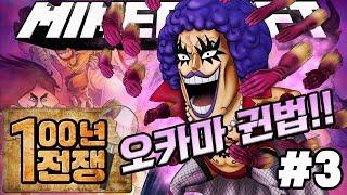 마르코의 무력에 멤버들의 무너진 멘탈..!! 기회는 단 한번 엔더진주 가즈아!!! #3편 악마의열매모드