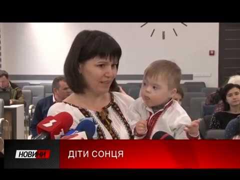 Третя Студія: В Івано-Франківську представили абетку для батьків сонячних дітей