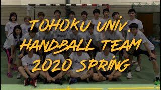 東北大学学友会ハンドボール部モチベーションビデオ2020春