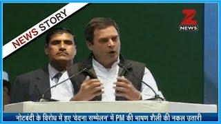 Rahul Gandhi And His Mocking Political Speech