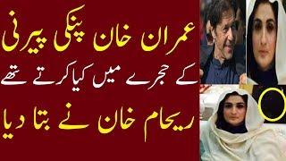 Breaking News-Imran Khan Pinki Peerni K Sath Kia Kia Kartay Thay-Naya Secret A gya