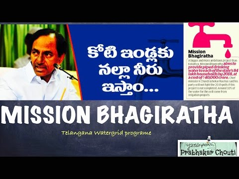Telangana policies /  Government policies Mission Bhageeratha EM TSPSC group 1 group 2