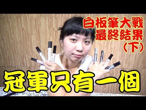【棋樂玩文具】白板筆大戰(下)-冠軍只有一個!48小時不上蓋不擦拭考驗最終審查!