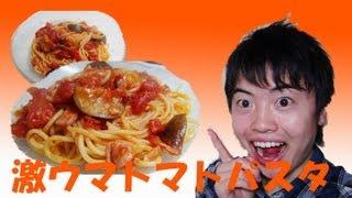 【レストランなみ】門外不出の激うまトマトパスタ!